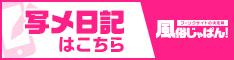 opera写メ日記一覧【風俗じゃぱん】